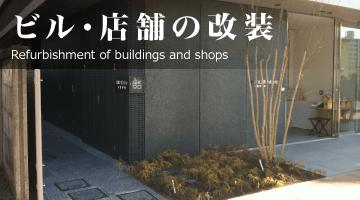 ビル・店舗の改装
