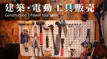 建築・土木資材・電動工具販売