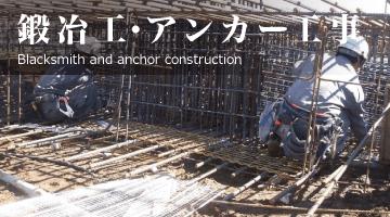 鍛冶工・アンカー工事